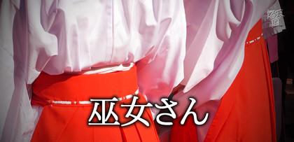 gesubaka_381_mikosan.jpg