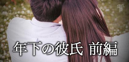 gesubaka_383-1_tosisitanokaresi.jpg