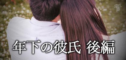 gesubaka_383-2_tosisitanokaresi.jpg