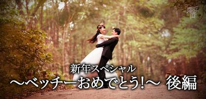gesubaka_384-2_becchyiomdetou.jpg