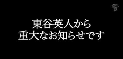 gesubaka_388_azumayaoshirase.jpg