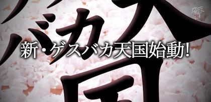 gesubaka_389_shingesubakatengoku.jpg