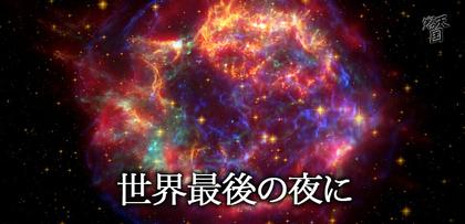 gesubaka_396_sekaisaigonoyoruni.jpg