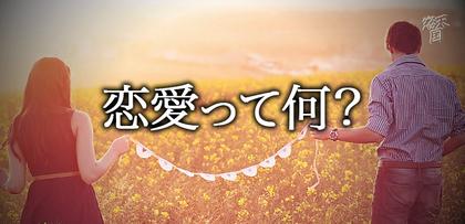 gesubaka_398_renainitsukareta.jpg