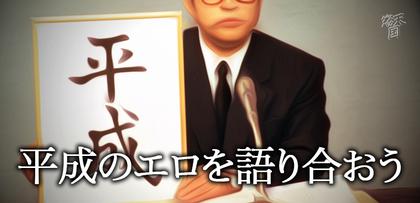 gesubaka_401_heiseiero.jpg