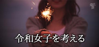 gesubaka_402_reiwajoshi.jpg