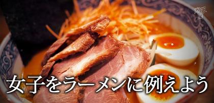 gesubaka_403_ramentojoshi.jpg