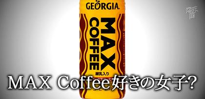 gesubaka_405_maxcoffeejoshi.jpg