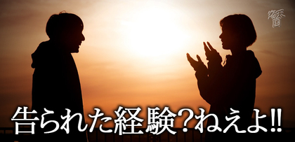 gesubaka_408_kokuraretabanashi.jpg