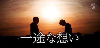 gesubaka_411_ichizunaomoi.jpg