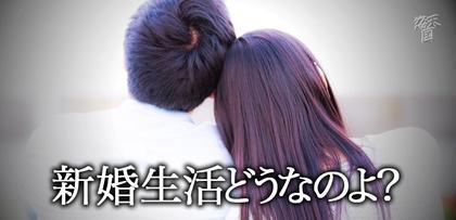 gesubaka_415_shinkonseikatsu.jpg
