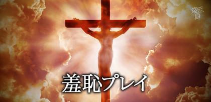 gesubaka_416_shuchiplay.jpg