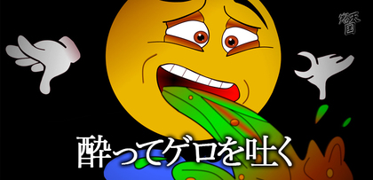 gesubaka_417_yottegerowohaku.jpg