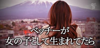 gesubaka_419_becchyonnnanoko.jpg