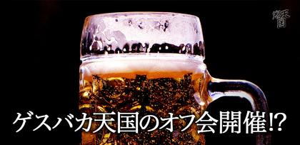 gesubaka_420_offkaikaisai.jpg