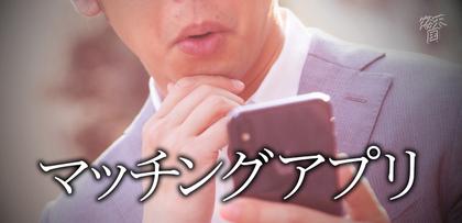 gesubaka_422_matchingapli.jpg