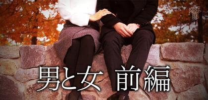 gesubaka_423_otokotoonna_01.jpg