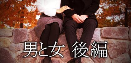 gesubaka_423_otokotoonna_02.jpg