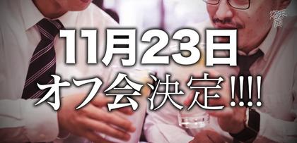 gesubaka_424_offkaikettei.jpg