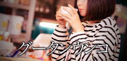 gesubaka_427_gootanunko.jpg