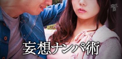 gesubaka_428_nanpajutsu.jpg