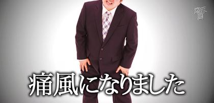 gesubaka_430_tufuninarimashita.jpg
