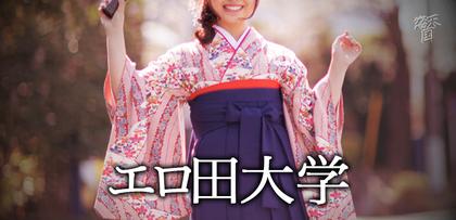 gesubaka_431_erodadaigaku.jpg