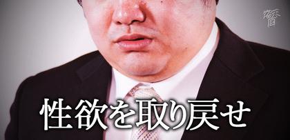 gesubaka_433_seiyokuwotorimodose.jpg