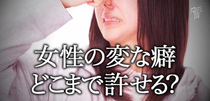 gesubaka_434_joseinokuse.jpg
