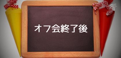 gesubaka_435_offkaishuryougo.jpg