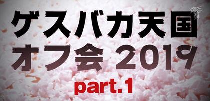 gesubaka_436_gesubakaoffkai2019_part1.jpg