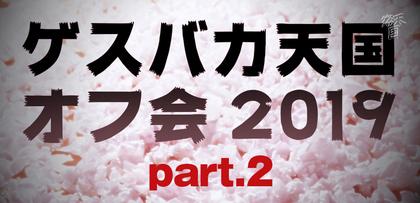 gesubaka_436_gesubakaoffkai2019_part2.jpg