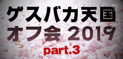 gesubaka_436_gesubakaoffkai2019_part3.jpg