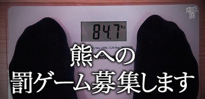 gesubaka_437_kumanobatsugame.jpg