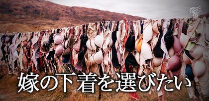 gesubaka_442_yomenoshitagi.jpg