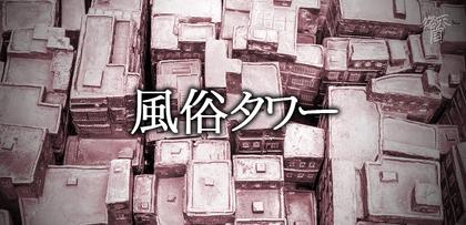 gesubaka_443_fuzokutower.jpg