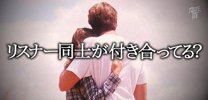 gesubaka_446_lisnerdoushi.jpg