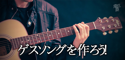 gesubaka_452_gesusong.jpg