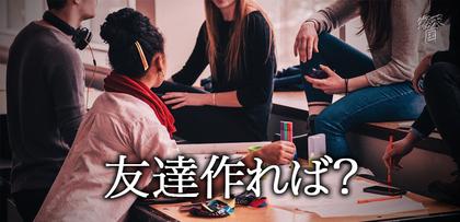gesubaka_462_tomodachitsukureba.jpg