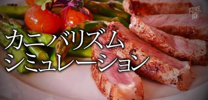 gesubaka_469_canibal.jpg