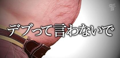 gesubaka_474_debutteiwanaide.jpg