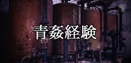 gesubaka_479_aokankeiken.jpg