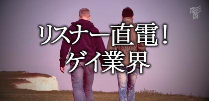 gesubaka_481_gonsukesan.jpg