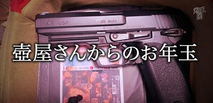 gesubaka_489_tsuboyasanpresent.jpg