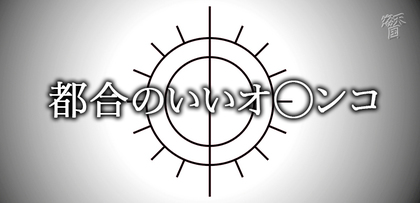 gesubaka_493_tugounoii.jpg