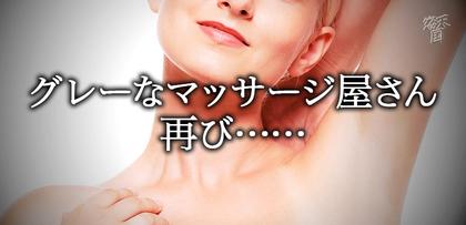 gesubaka_497_graynamassage.jpg