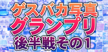 gesubaka_500_gesubakasyashin_kouhan-1.jpg
