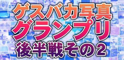 gesubaka_500_gesubakasyashin_kouhan-2.jpg