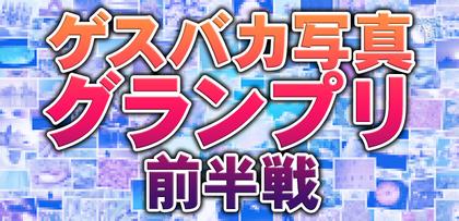 gesubaka_500_gesubakasyashin_zenhan.jpg