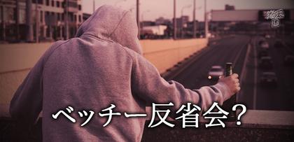 gesubaka_502_betchyhanseikai.jpg